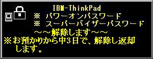 IBM-Lenovo-Thinkpad  Biosパスワード解除 [SVP/POPその他]