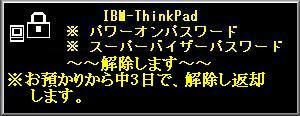 IBM-Lenovo-Thinkpad  Biosパスワード解除 [SVP/POPその他]