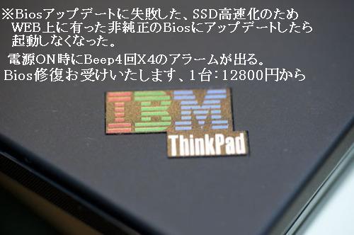 IBM-Lenovo Thinkpad Bios修理/修復作業お受けいたします。