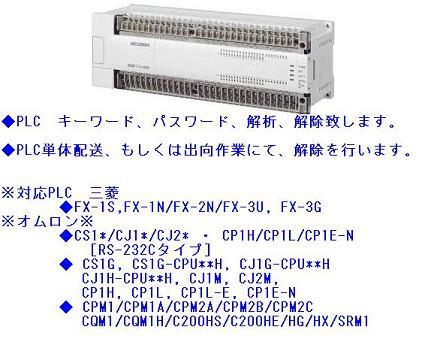 ◆PLC (シーケンサー)パスワード解析/解除します◆