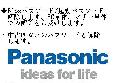 Panasonic Let's note Biosパスワード解除致します。