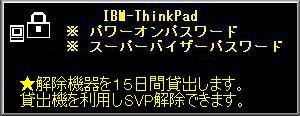Lenovo Biosパスワード (リセッター)