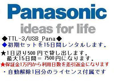 ◆レンタル◆panasonic Let's note Biosパスワード(リセッター)