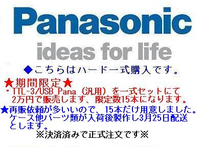 panasonic Let's note Biosパスワード[限定版]